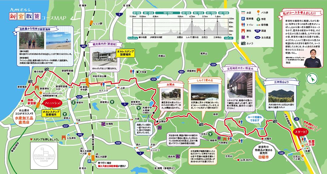 都会から気軽に心安らぐトレッキング 〜 九州オルレ 福岡・新宮コース ...