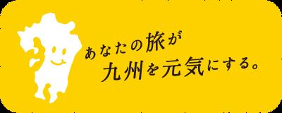 【公式】九州ふっこう割お知らせサイト