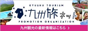 九州観光情報サイト 九州旅ネット