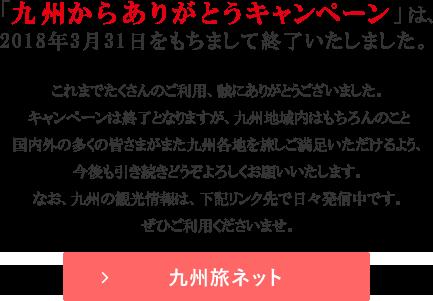 https://www.welcomekyushu.jp/kyushufukkou/img/top/slider_txt.png