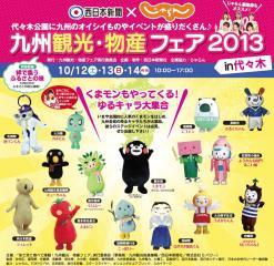 http://www.welcomekyushu.jp/thumb.php?path=./whatsnew/photo/1380505805.jpg&mw=302&mh=222